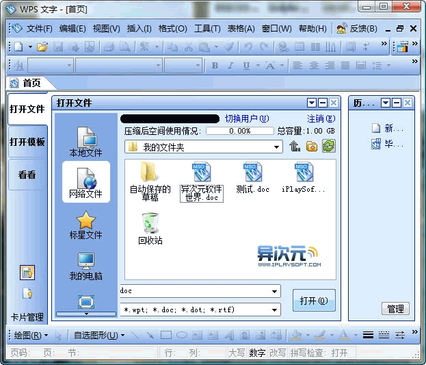 WPS Office 2009 个人版