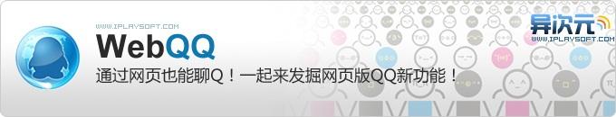 WebQQ让你通过网页就能聊天!发掘网页版QQ的独特新功能!