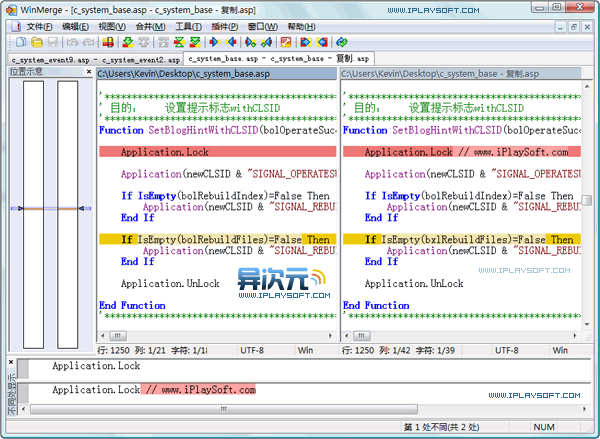 WinMerge 免费开源的文档内容差异对比工具中文版