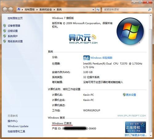 Windows 7 激活补丁