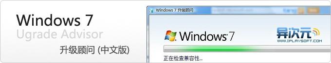 Windows7 升级顾问中文版 - 测试你的电脑配置能否安装使用Windows7