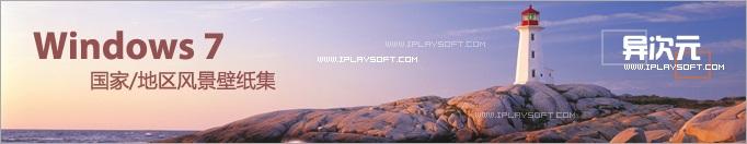 最新Windows 7国家地区风景名胜高清壁纸打包下载