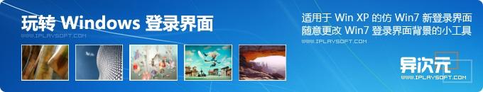 玩转Windows个性化登录界面 (更换Windows7登录界面图片/XP仿Win7登录界面)