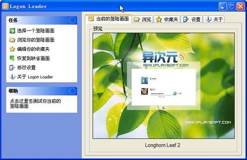 Logon Loader 汉化版