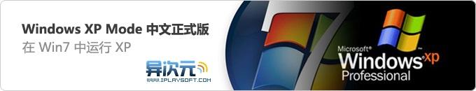 Windows7 XP Mode 中文正式版下载 (在Win7下运行虚拟XP)