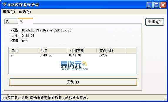 USB闪存盘守护者