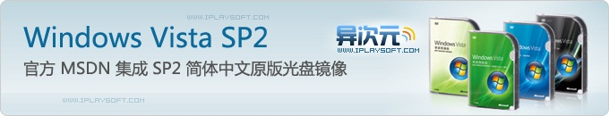 Windows Vista With SP2 官方简体中文MSDN原版光盘镜像下载