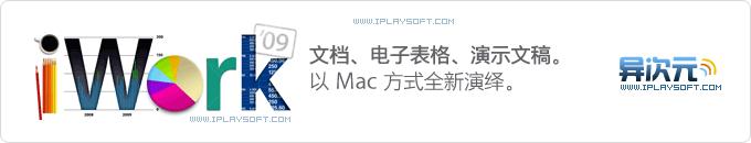 iWork09官方中文版下载 - 苹果出品的Mac系统上最优秀的Office办公软件