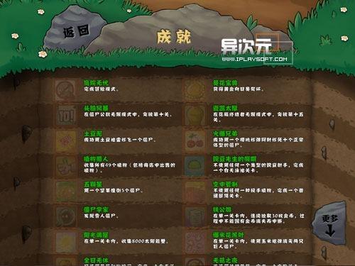 植物大战僵尸年度版官方中文版