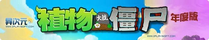 植物大战僵尸中文版下载,最佳休闲游戏! (含PC年度版/iPhone/iPad HD版)