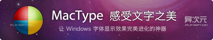 MacType - 美化 Windows 字体的神器!(让字体渲染显示效果比苹果电脑更清晰炫丽)