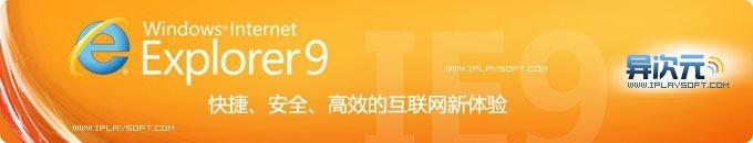 IE9中文版下载 (Internet Explorer 9 浏览器正式版发布!)