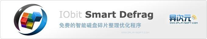 IObit Smart Defrag 免费快速且效果出众的硬盘碎片整理程序