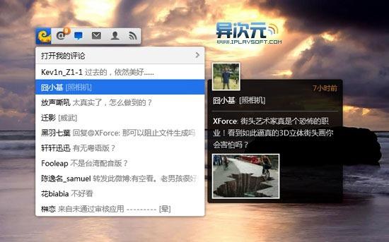 Weico Air 截图