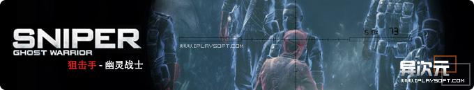 狙击手之幽灵战士游戏下载 - 体验更真实的狙击射杀魅力