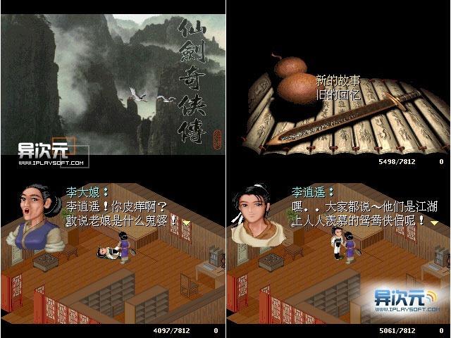 仙剑奇侠传98柔情篇截图