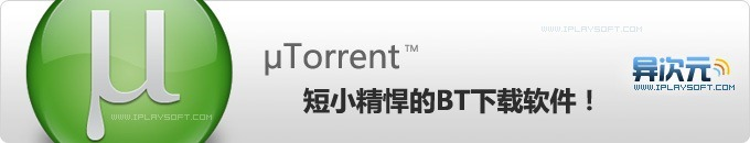 uTorrent 3.4.2 最小最强的免费BT下载软件 (支持磁力连接、视频边下边看、远程控制)