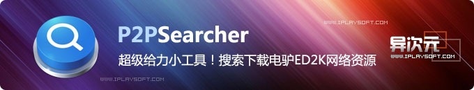 P2PSearcher - 简单小巧的电驴网络ed2k资源搜索下载工具 [给力小软件]