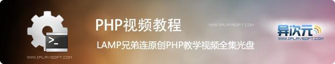PHP视频教程全集下载 - LAMP兄弟连原创光盘高清WMV格式