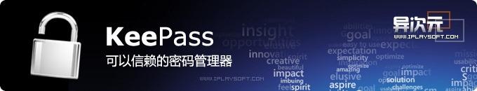 KeePass 中文绿色版下载 - 值得信赖的开源免费密码管理器软件