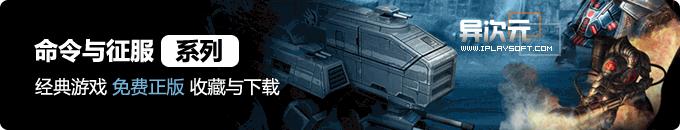 命令与征服:红色警戒、泰伯利亚之日超经典游戏系列免费正版下载