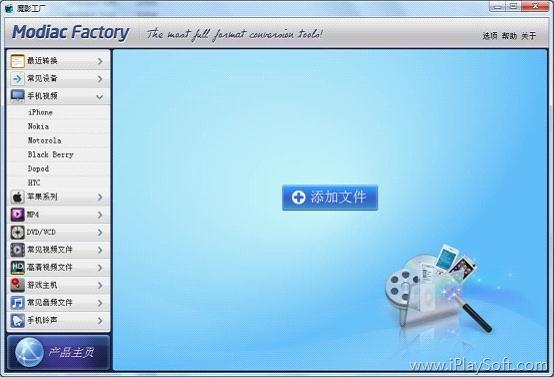 魔影工具视频格式转换软件