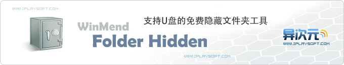 WinMend Folder Hidden 支持U盘/移动硬盘的免费文件夹隐藏工具