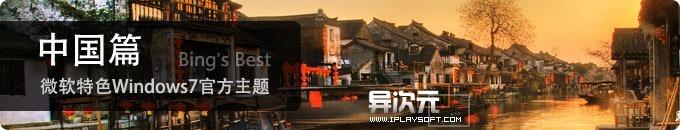 微软官方新春中国篇特色 Windows7 桌面主题下载 (微软Bing精选)