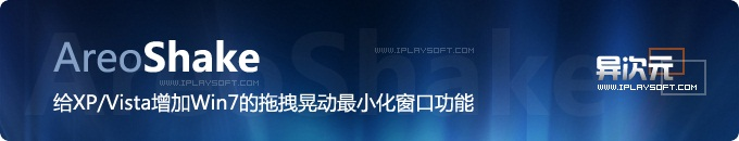Aero Shake - 让XP、Vista拥有Win7拖拽晃动最小化窗口的贴心功能