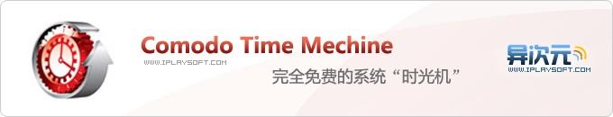 Comodo Time Machine 免费的系统时光机中文版 (方便地备份恢复系统)