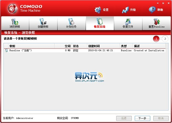 Comodo Time Machine 系统时光机