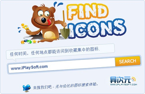 FindIcons 首页主界面