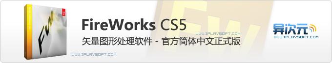 FireWorks CS5 官方简体中文正式原版下载