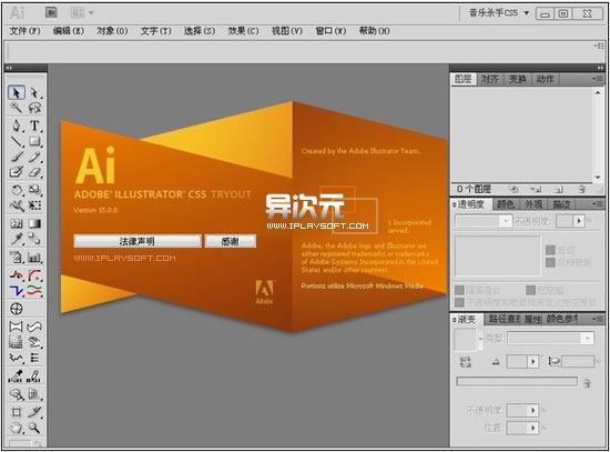 Adobe Illustrator CS5 官方简体中文版