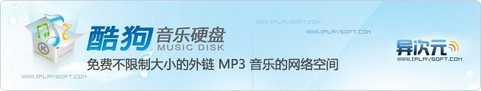 酷狗云音乐硬盘 - 免费稳定的MP3音乐外链网盘空间