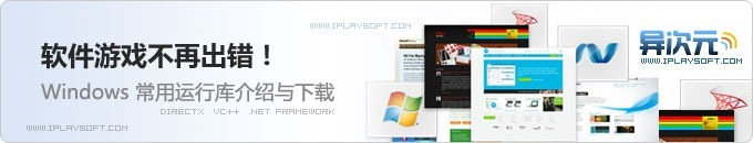程序游戏不再出错!Windows 常用运行库下载 (DirectX、VC++、.Net Framework等)