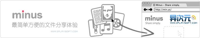 简洁方便是王道!Min.us 超赞的网盘 - 免费无限空间、文件拖放上传、图片音乐支持外链