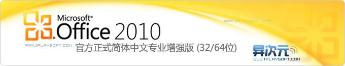 Office 2010 官方简体中文专业增强正版购买及下载 (包含32位/64位)