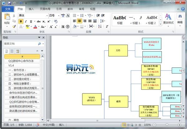 Word 2010 中文版