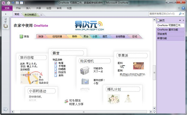 OneNote 2010 中文版
