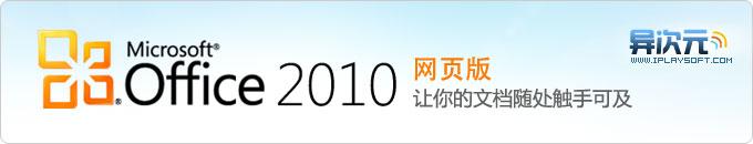 微软 Office 2010 网页版正式上线,谷歌文档以外的最佳选择