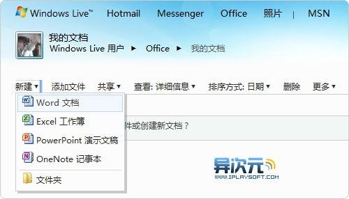 网页版Office