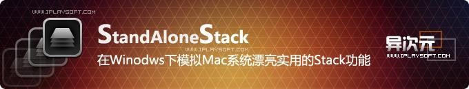 StandaloneStack2 - 在Windows模拟Mac漂亮实用的Stack功能特效