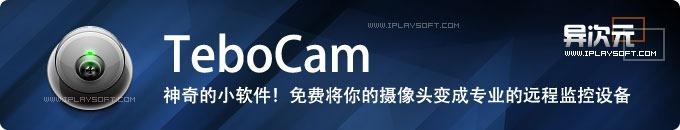 TeboCam - 神奇的远程摄像头监控软件,免费将电脑变成监控设备