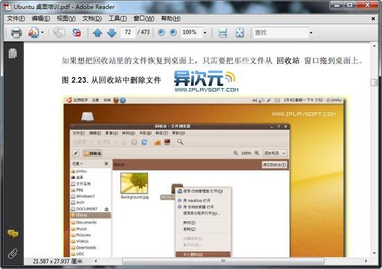 Ubuntu桌面培训PDF电子书