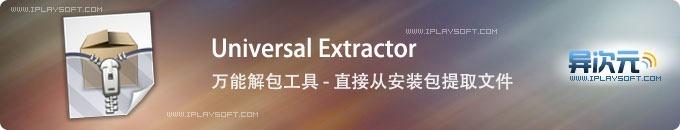 Universal Extractor 万能解包器 - 从安装包解压提取绿色文件的工具