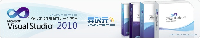 VS2010中文旗舰版下载 Visual Studio 2010 Ultimate