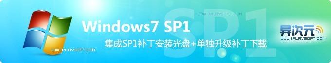 Windows7 SP1 简体中文版独立升级补丁下载 (MSDN官方原版)