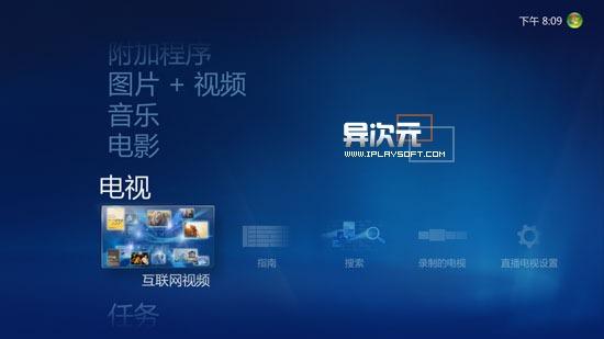 Windows 7 Media Center 多媒体中心