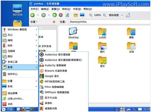 Ylmf OS 常用图标